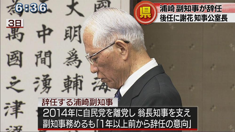 浦崎副知事辞任、後任に謝花知事公室長