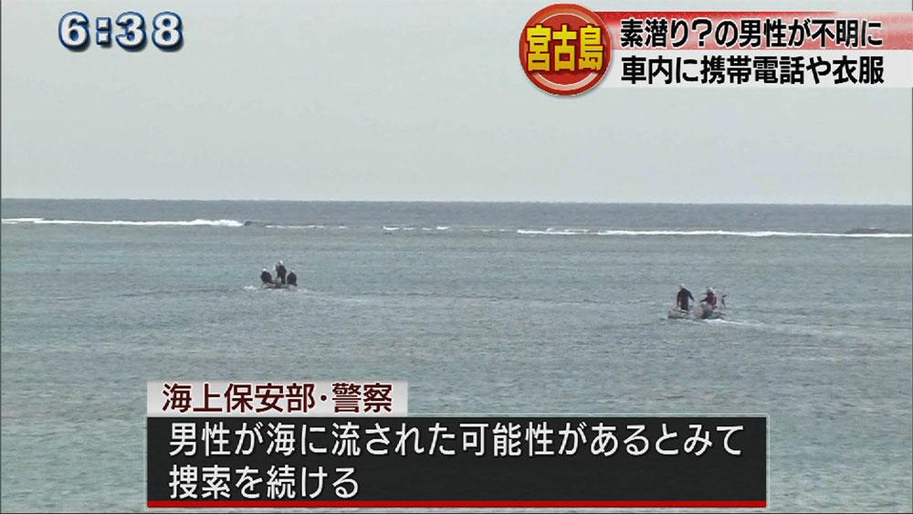宮古島のビーチで男性が行方不明に