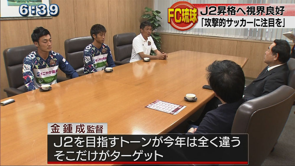 FC琉球 今シーズンの意気込み語る