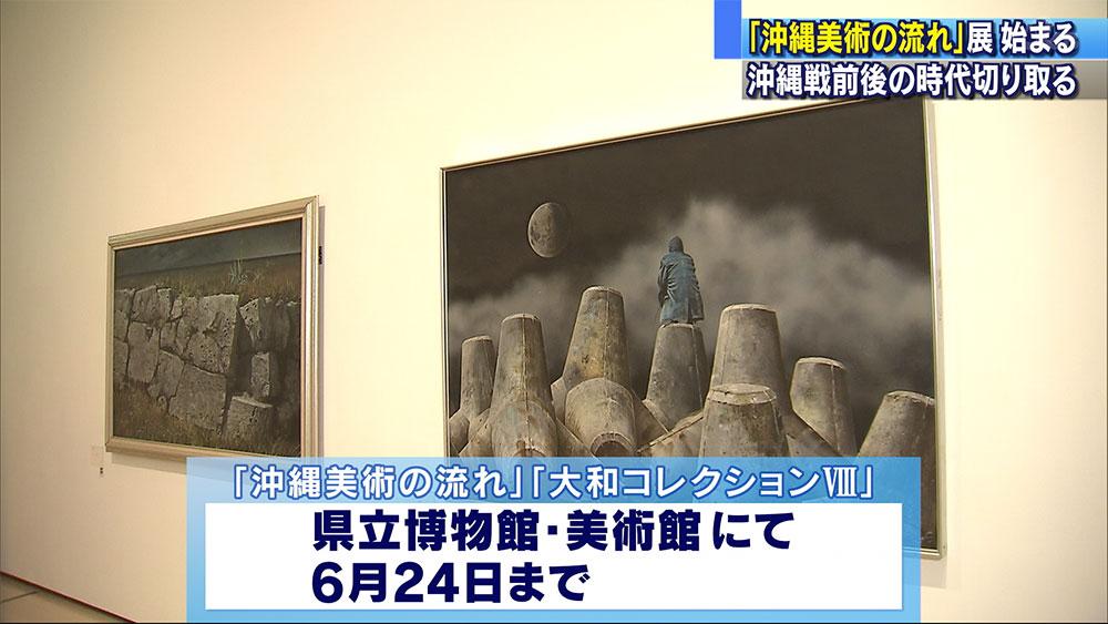 戦前戦後の沖縄美術の流れ展示