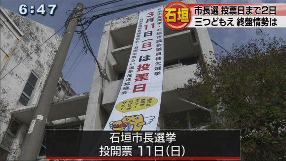 石垣市長選挙・終盤へ