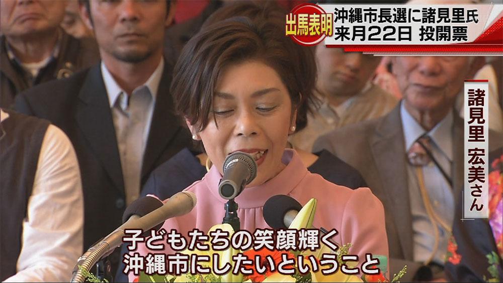 沖縄市長選へ諸見里氏が出馬表明