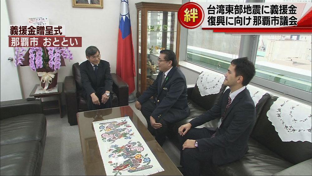 台湾地震義援金
