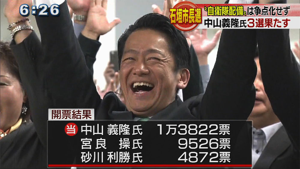 石垣市長選挙、中山市長が3選