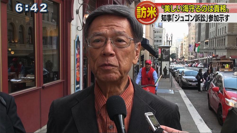 翁長知事訪米 ジュゴン訴訟参加意思表明
