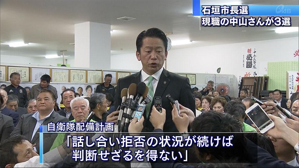 石垣市長選挙 中山義隆さん3期目当選