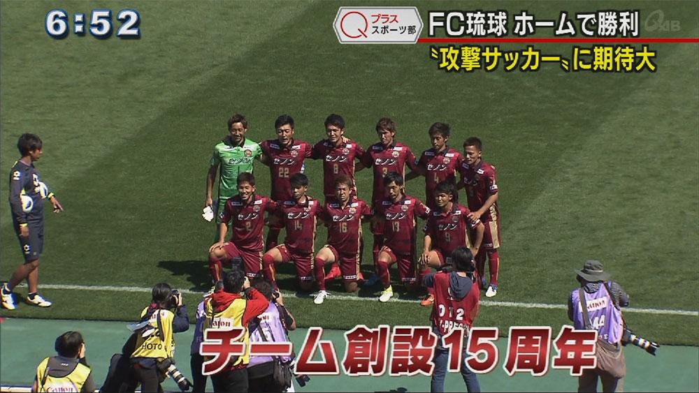 Qプラススポーツ部 FC琉球開幕戦