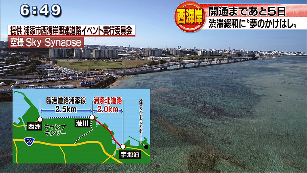 あと5日 西海岸に「新道路」開通