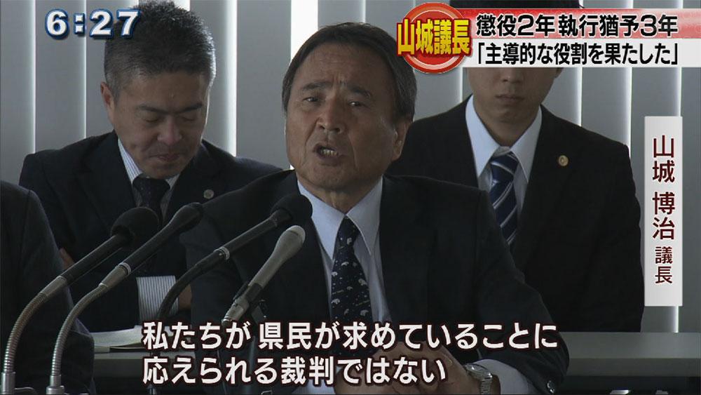 山城博治議長に懲役2年執行猶予3年