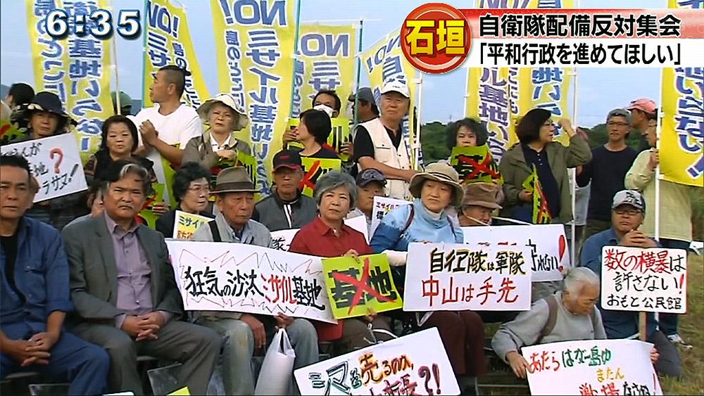 石垣市で自衛隊配備計画反対集会