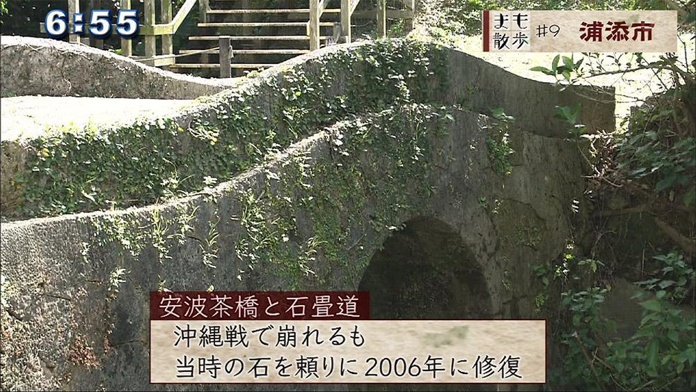 まも散歩 浦添市〜琉球王国の薫り〜