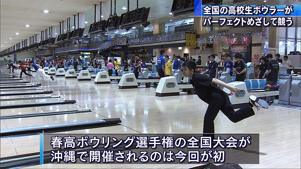 第21回全国高等学校ボウリング選手権沖縄大会競技