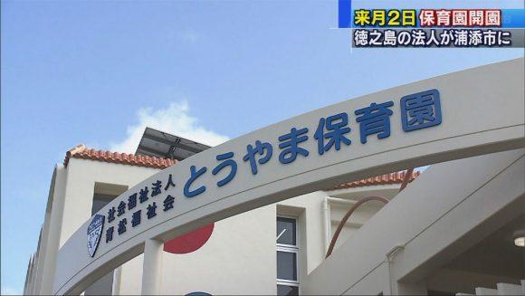 浦添市で、徳之島の社会福祉法人が保育園を開園へ