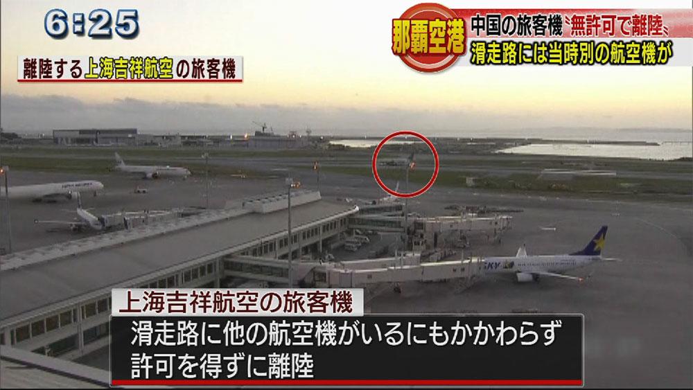 中国の旅客機が無許可で離陸