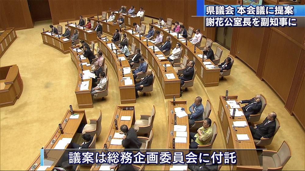 県議会、副知事に謝花公室長を提案