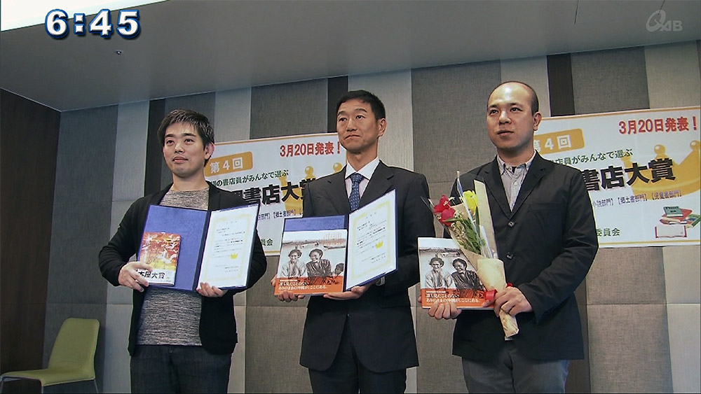 第4回 沖縄書店大賞発表