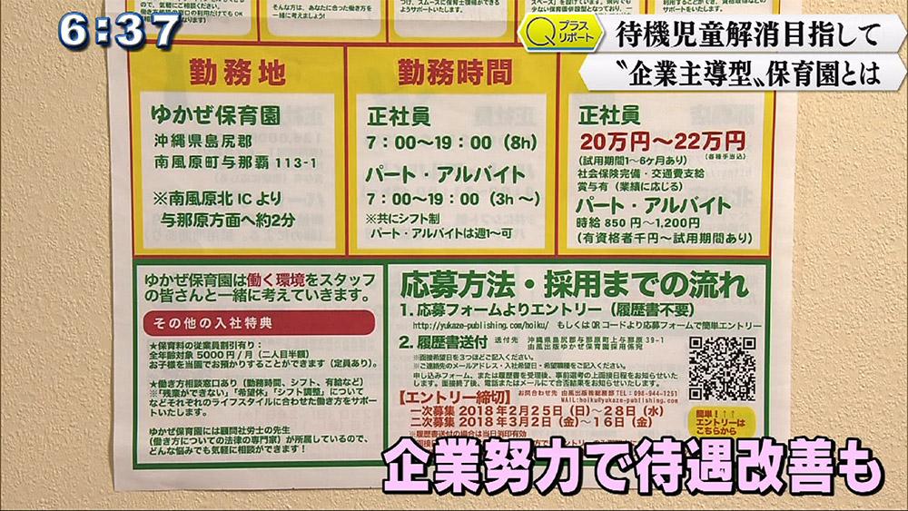 Qプラスリポート 待機児童解消の切り札に!?