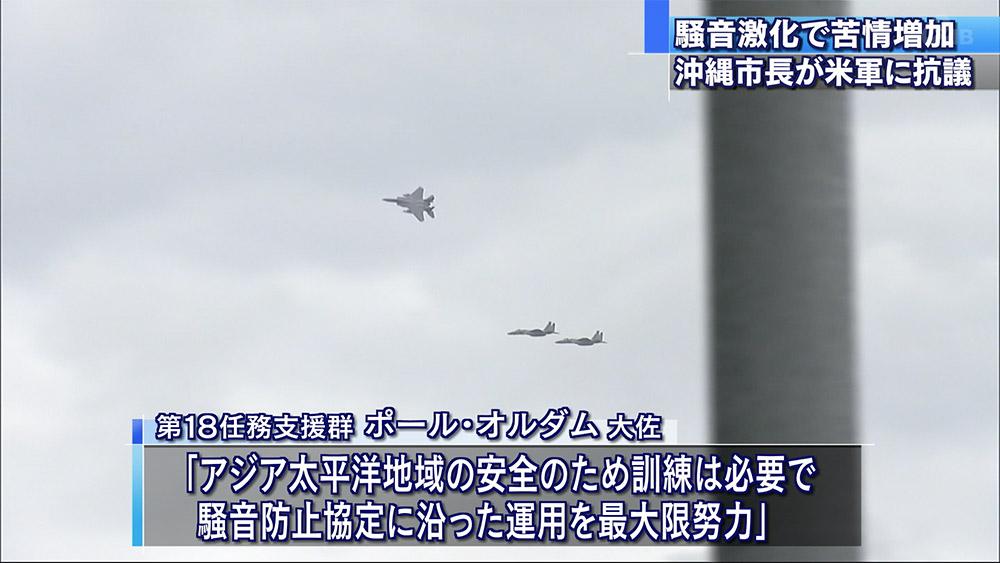 騒音増加で沖縄市長が嘉手納基地へ抗議