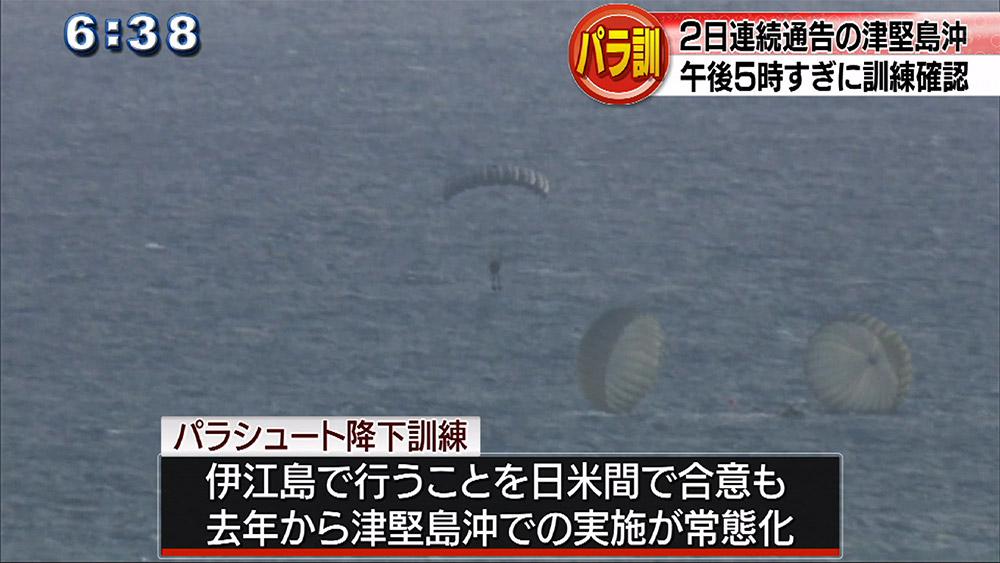津堅島沖パラ訓 22日は通告通りに実施