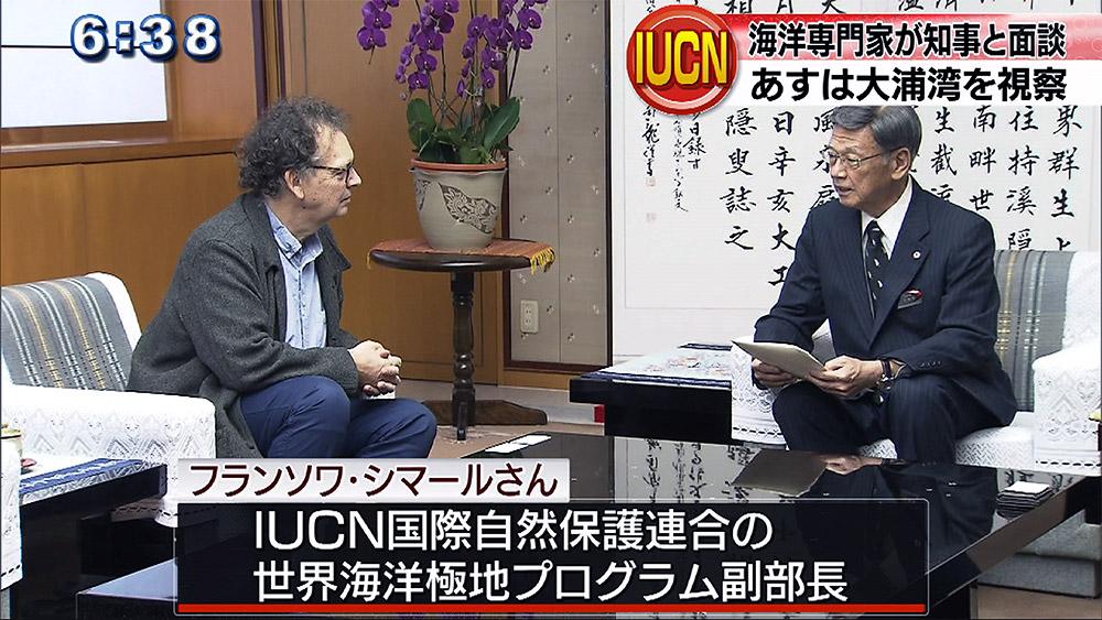 IUCNの海洋専門家が知事を訪問