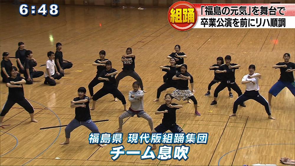 組踊 「福島の元気」を舞台で