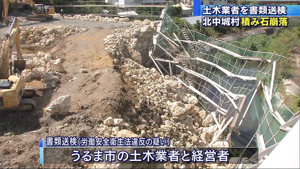 北中城村石積み崩落 土木工事業者を書類送検