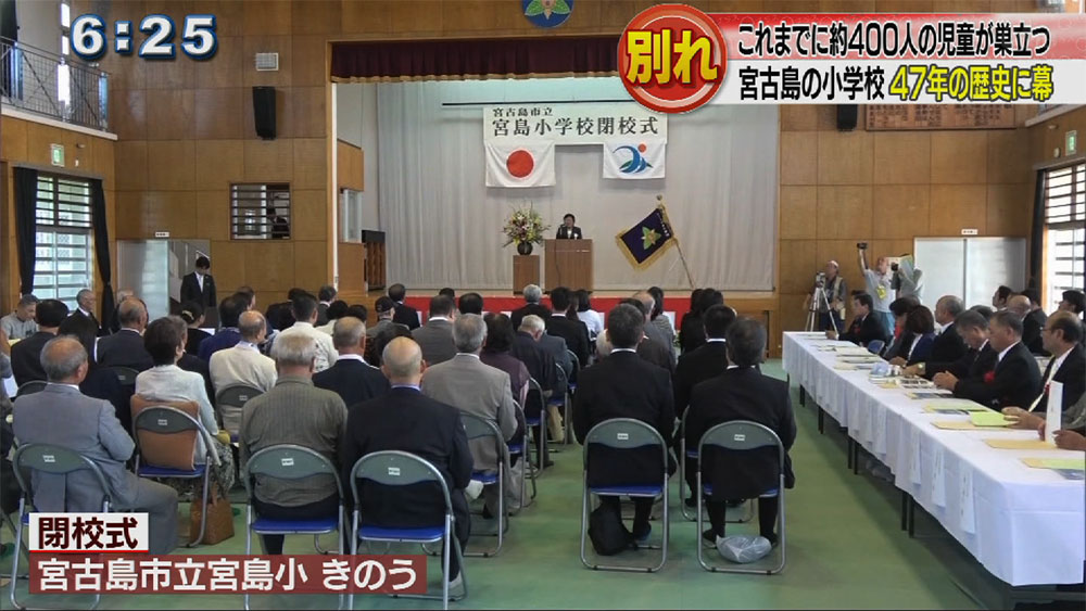 47年の歴史に幕 宮島小で閉校式