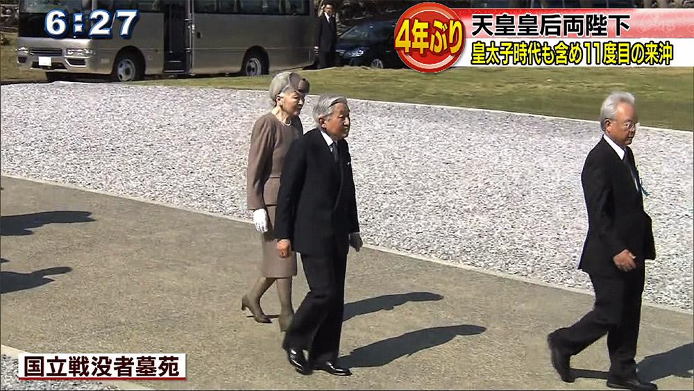 天皇皇后両陛下 4年ぶりの沖縄訪問