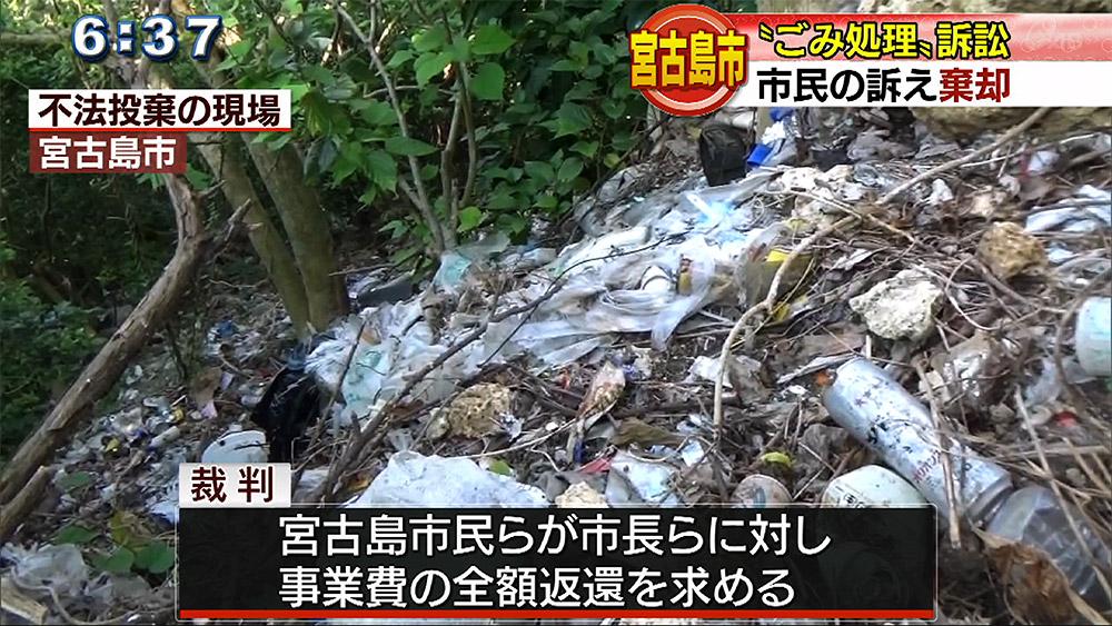 不法投棄ごみ処理で市民の訴え棄却