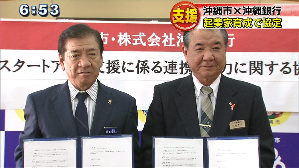 起業家育成で沖縄市と沖縄銀行が協定書締結