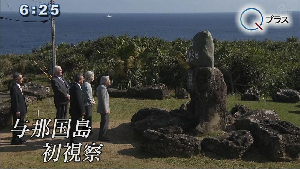 両陛下が初めて与那国島を視察