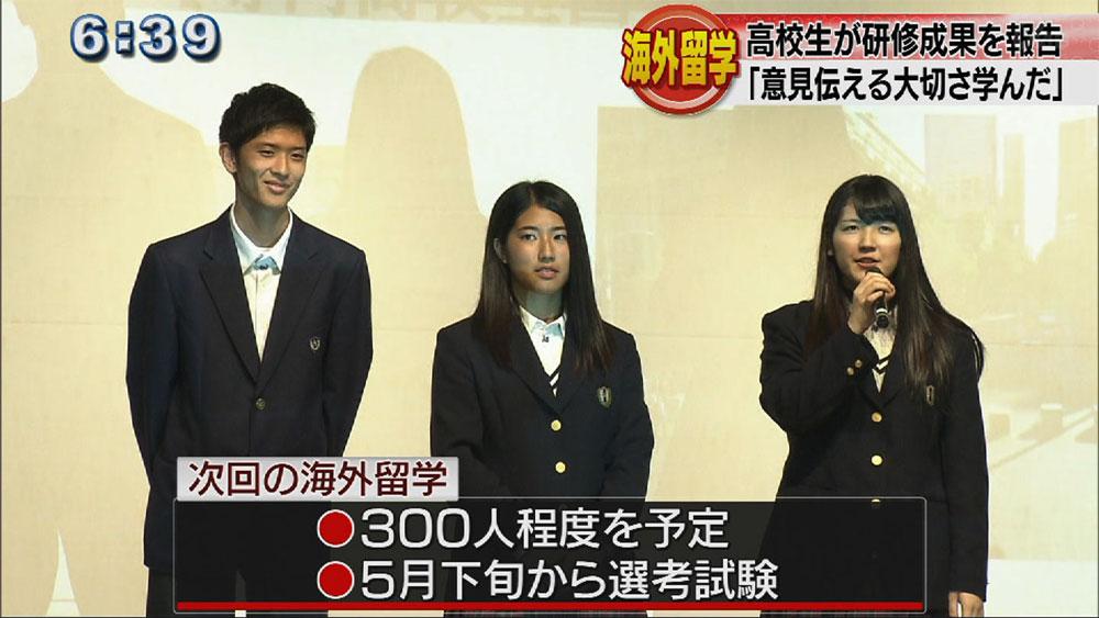 海外留学した高校生たちが成果を報告