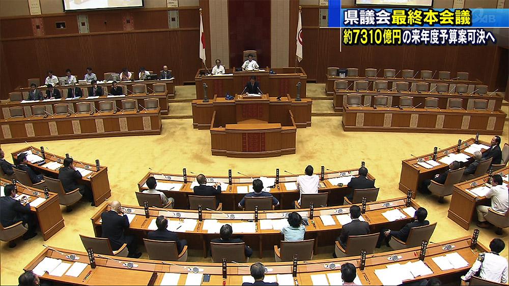 県議会最終本会議 約7310億円の予算案可決へ