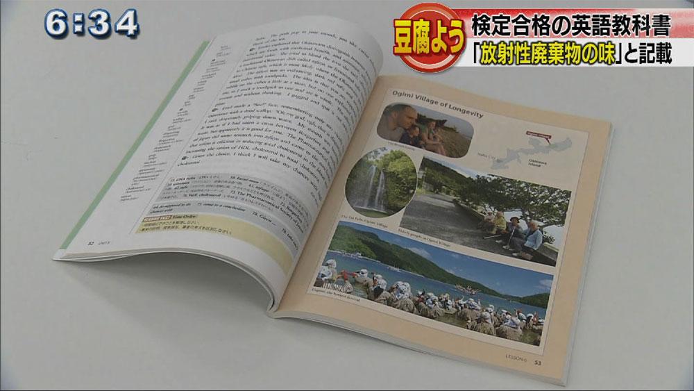 豆腐ようの味 教科書で不適切表現