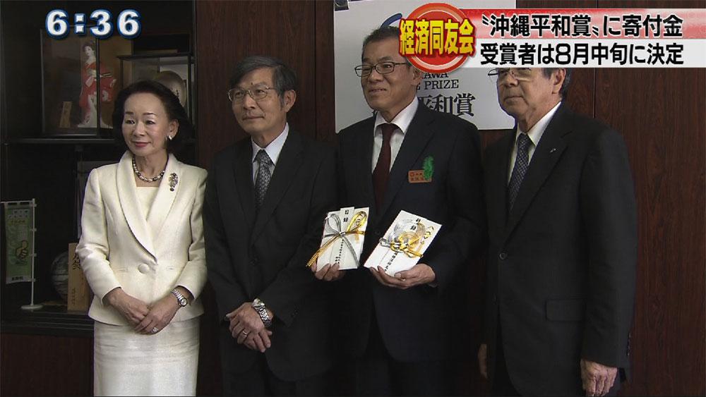 沖縄平和賞に寄付
