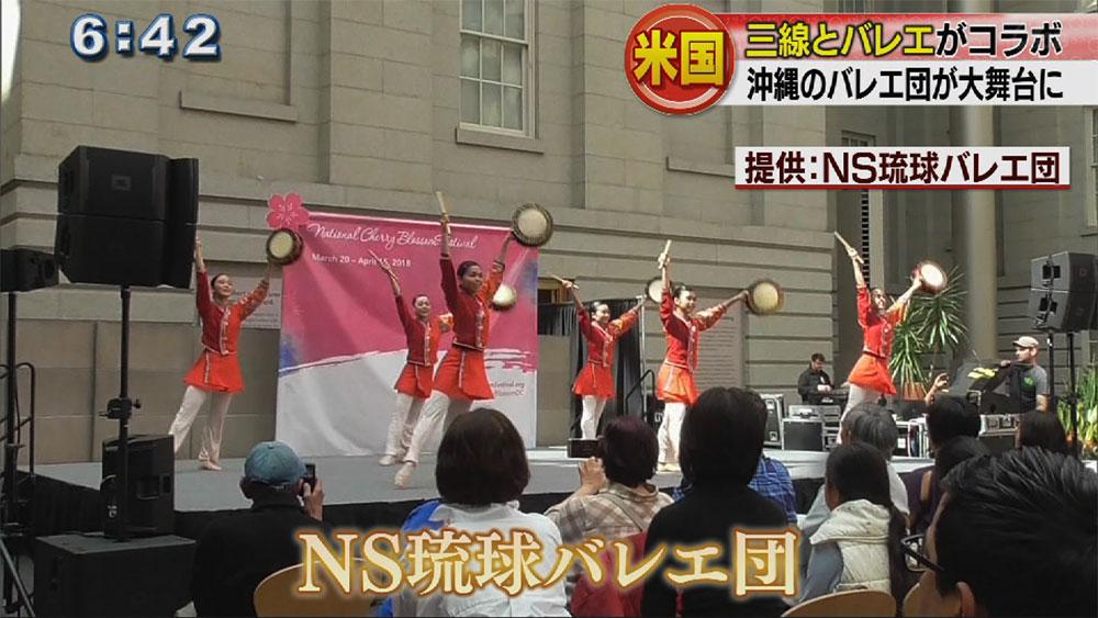 琉球バレエ海外で初公演