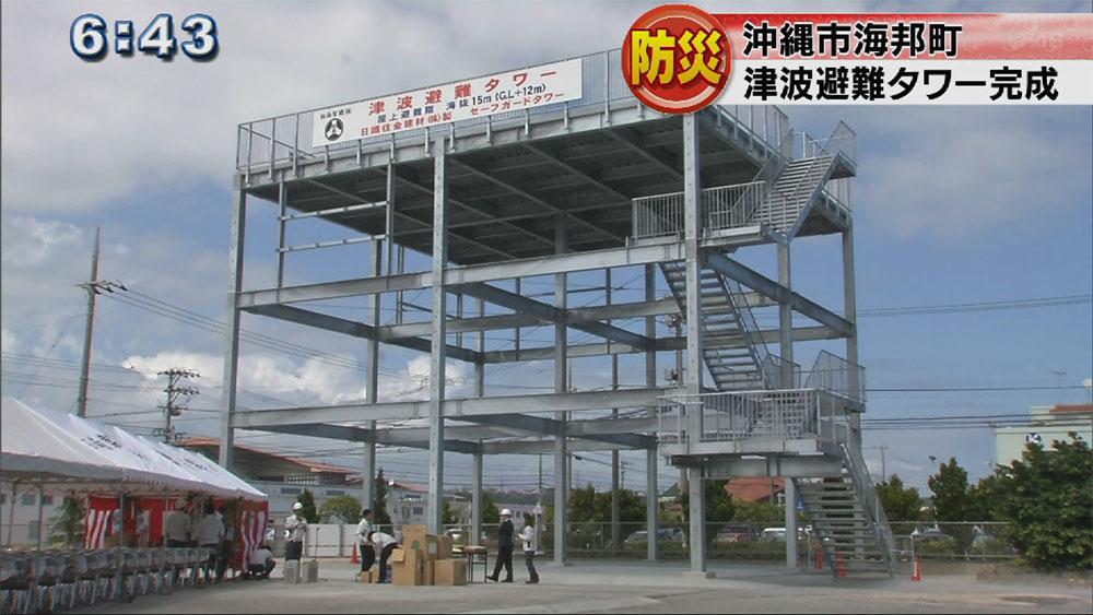 津波避難タワー落成見学会