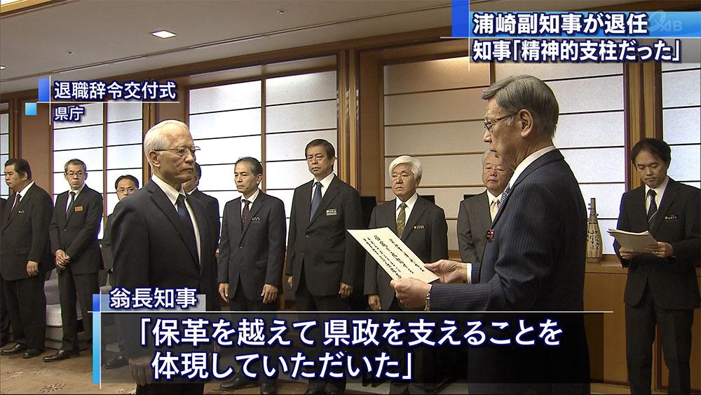 浦崎副知事に退職辞令 知事「精神的支柱だった」