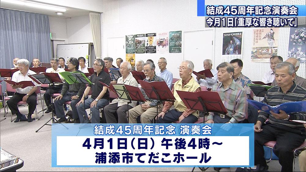 沖縄男声合唱団45周年に向けて