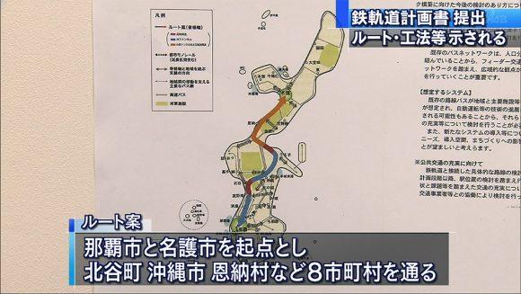 沖縄鉄軌道計画を提出 那覇-北谷-名護案で