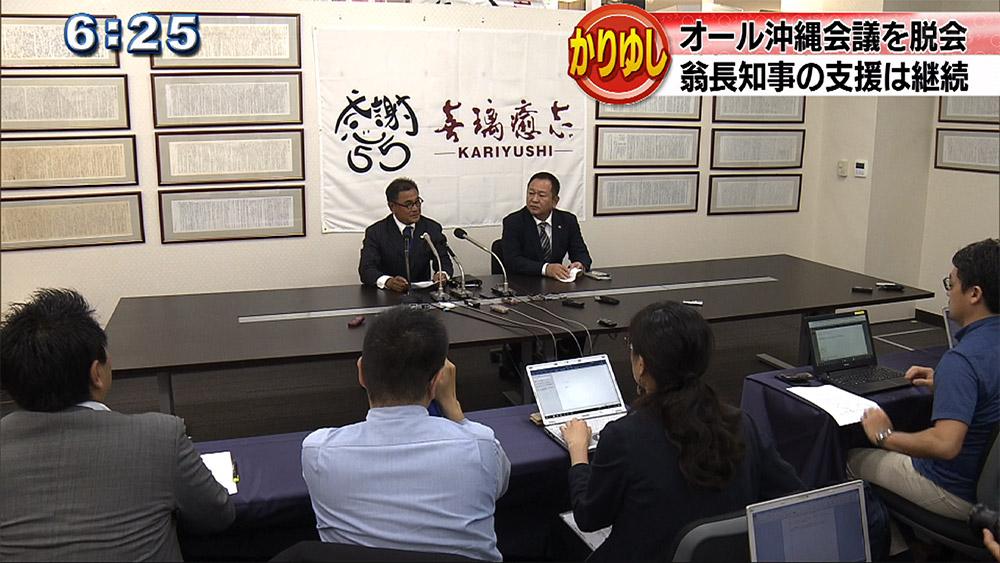 「かりゆし」がオール沖縄会議を脱会