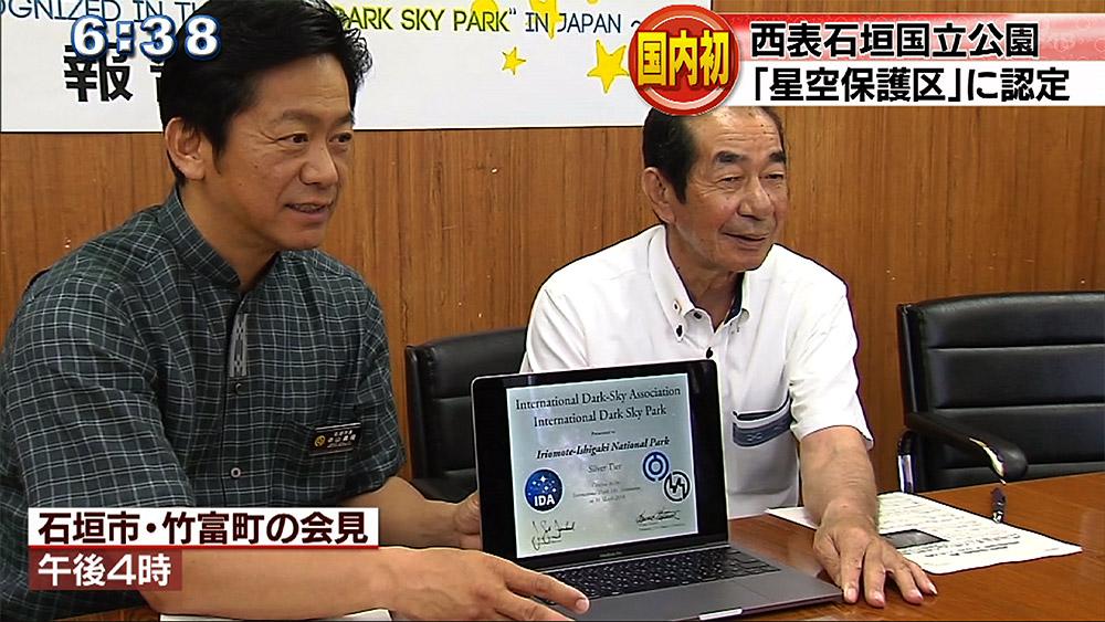 「星空保護区」暫定だけど国内初認定!