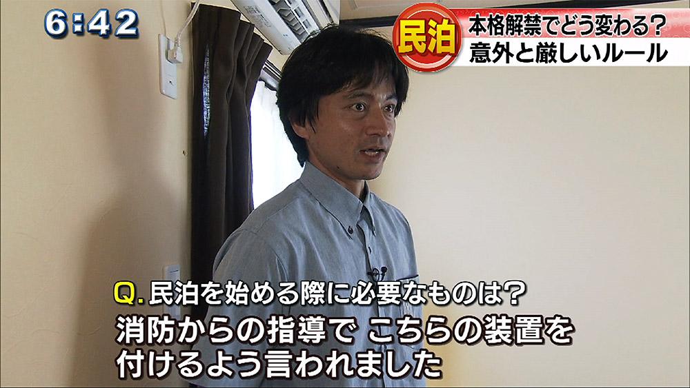 沖縄観光 「民泊」解禁でどう変わる
