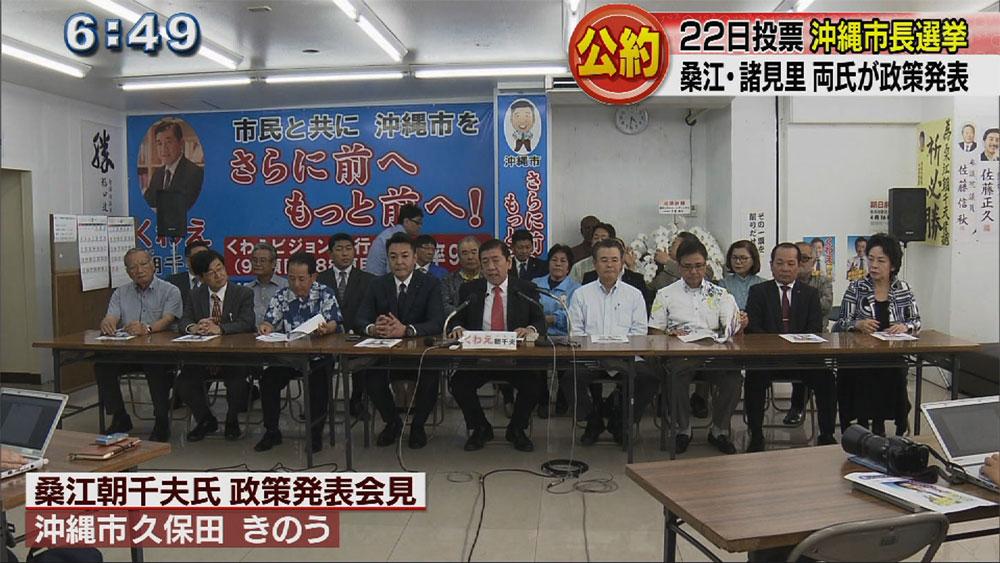 沖縄市長選、桑江さんと諸見里さんが政策発表
