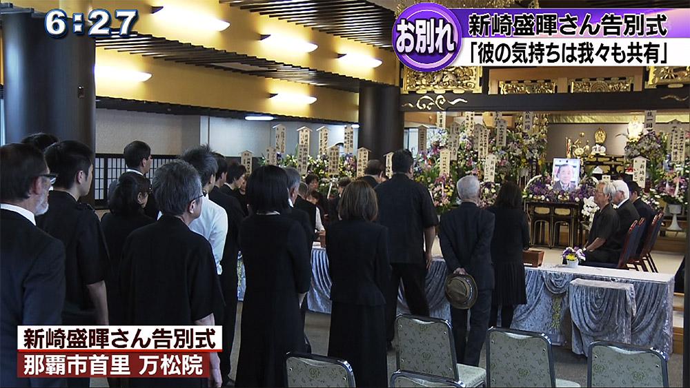 新崎盛暉さん告別式に900人