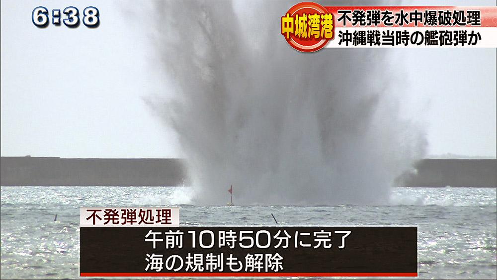 港で見つかった不発弾を水中で爆破処理