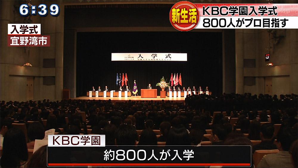 KBC学園で入学式 800人が業界のプロ目指す