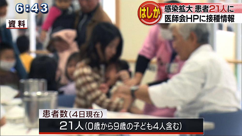 はしか患者21人に 医師会HPに予防接種情報