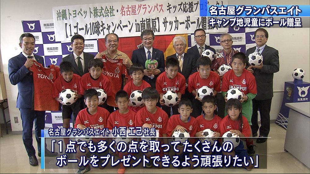 地元の子どもたちにサッカーボールを贈呈