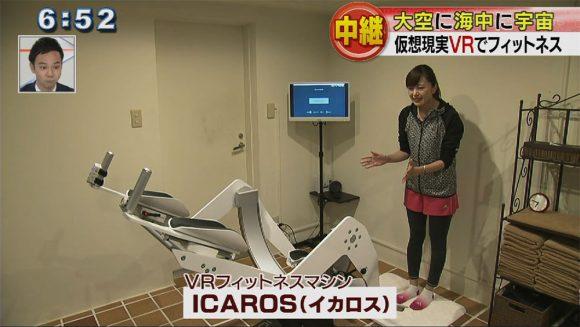 中継!仮想現実マシーンで体幹を鍛えろ!